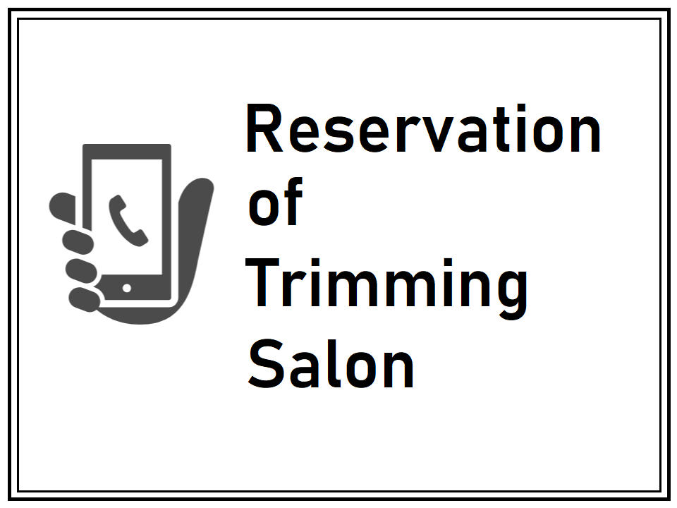 トリミングサロンの予約