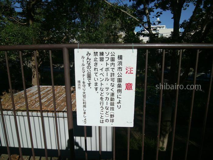 公園の注意書き