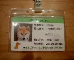 横浜市青葉区のドッグランの会員証