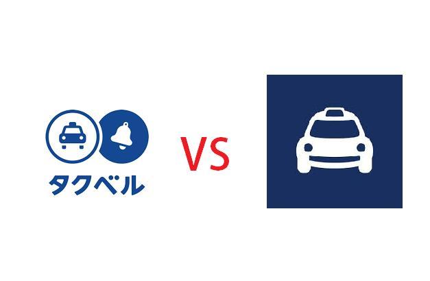タクベル vs JapanTaxi