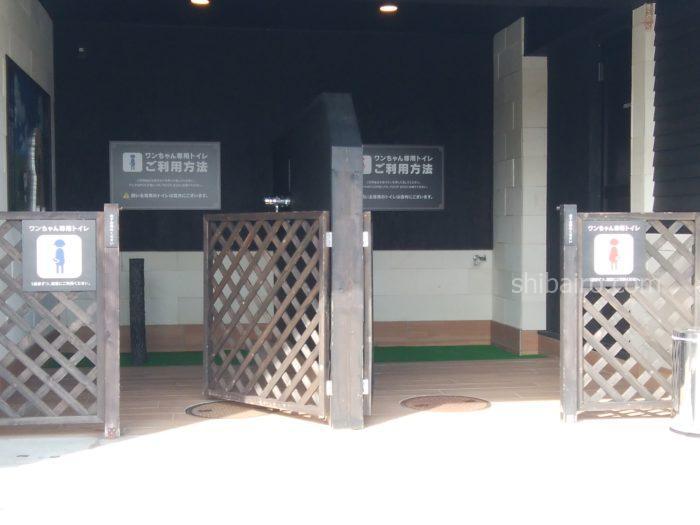 愛犬の駅 犬用トイレ
