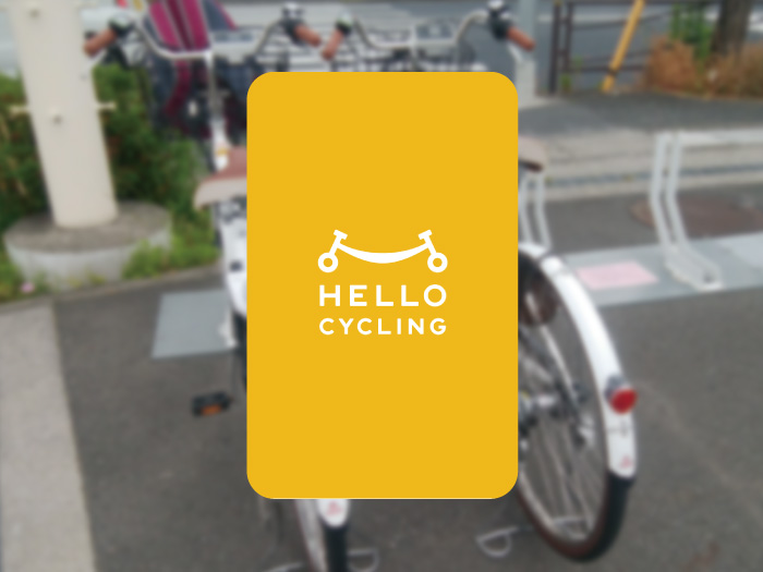 ハローサイクリングの使い方